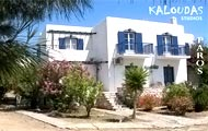 Kaloudas Rooms, Accommodation in Paros, Golden Beach, Cyclades
